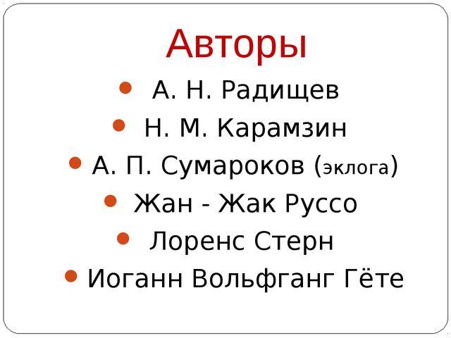 Авторы А. Н. Радищев Н. М. Карамзин А. П. Сумароков (эклога) Жан - Жак Руссо...