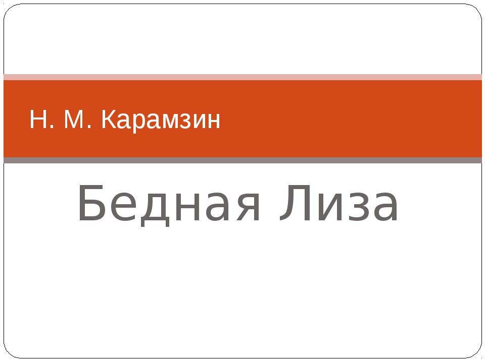 Бедная Лиза Н. М. Карамзин