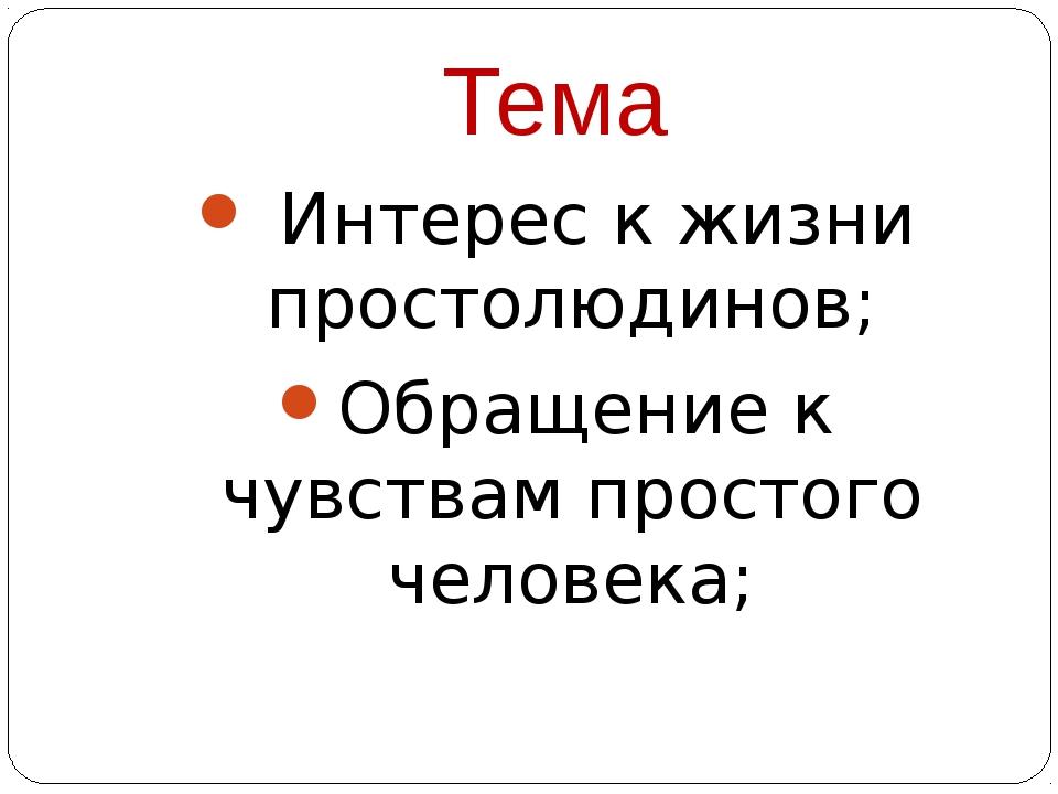 Тема Интерес к жизни простолюдинов; Обращение к чувствам простого человека;