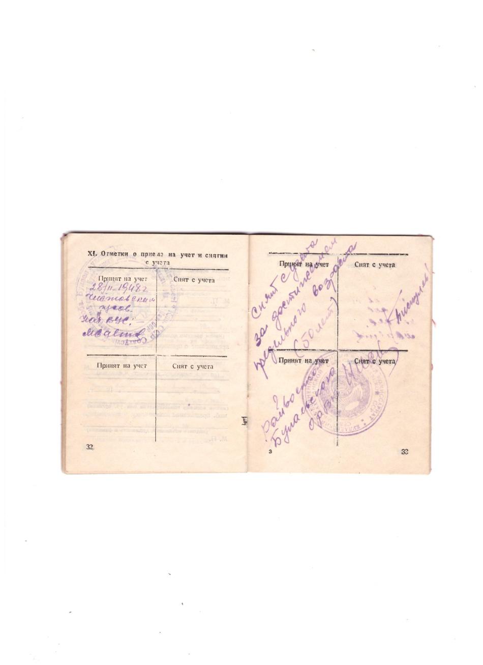 F:\пишу работуууу\о чём рассказала книжка\красноармейская книжка\военный билет\воен9 001.jpg