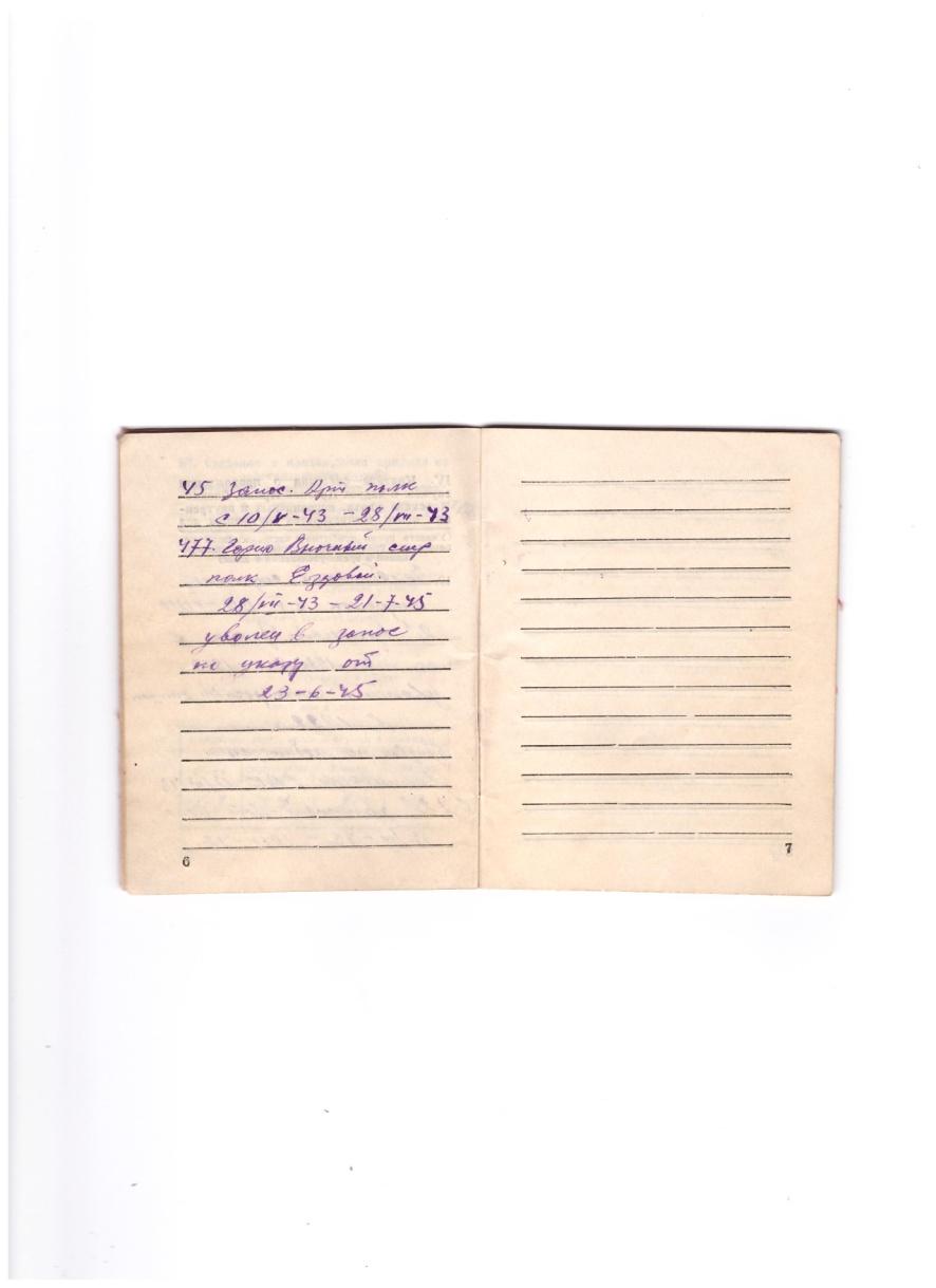 F:\пишу работуууу\о чём рассказала книжка\красноармейская книжка\военный билет\воен5 001.jpg