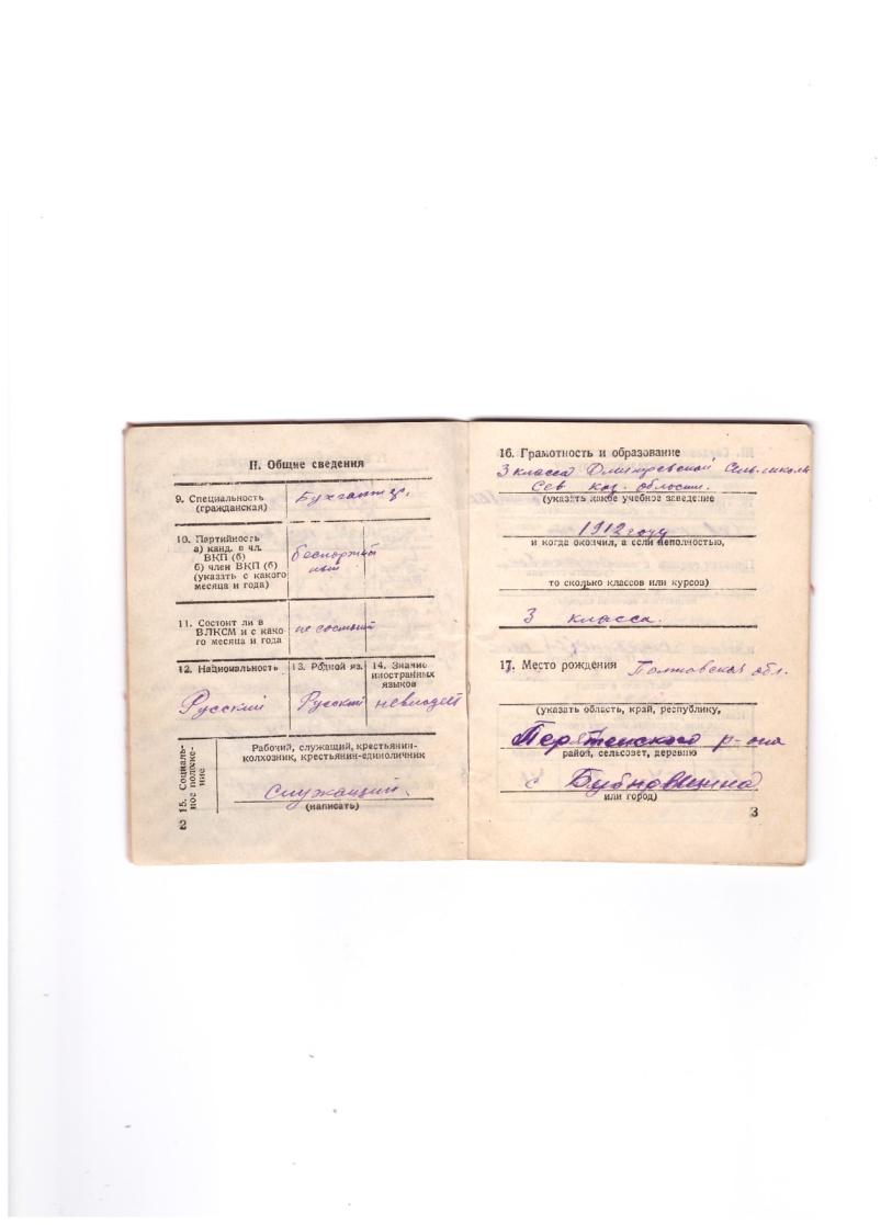 F:\пишу работуууу\о чём рассказала книжка\красноармейская книжка\военный билет\воен 3 001.jpg