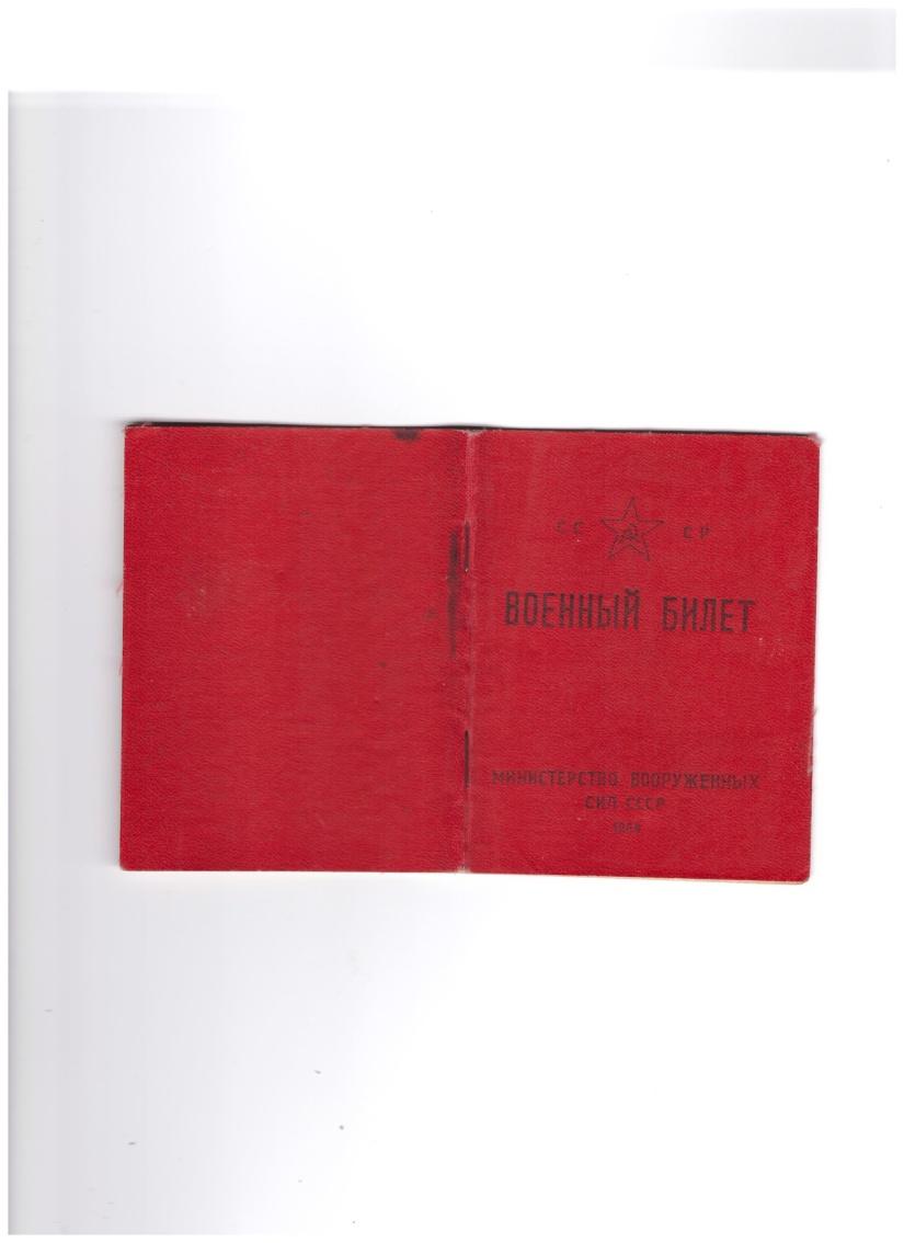 F:\пишу работуууу\о чём рассказала книжка\красноармейская книжка\военный билет\воен 1 001.jpg