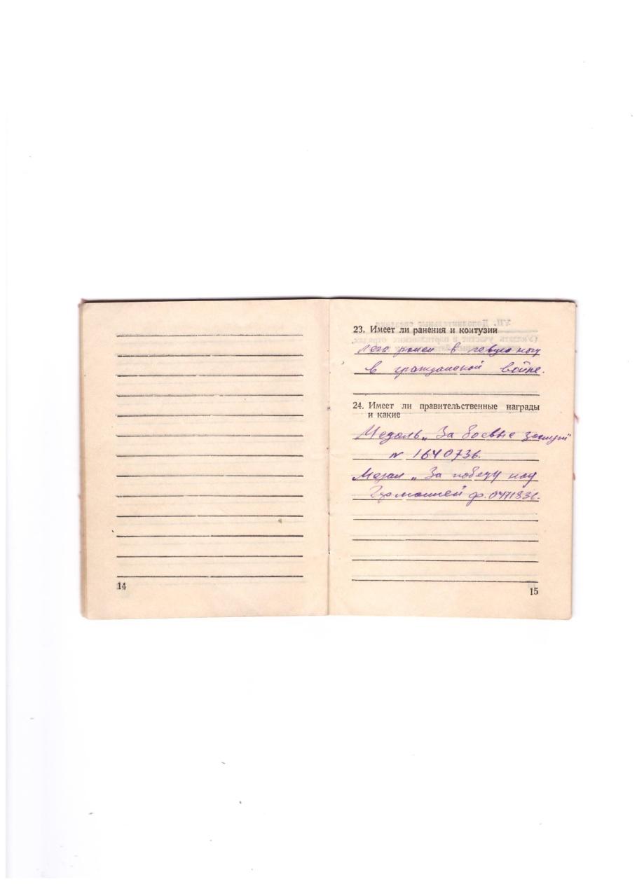 F:\пишу работуууу\о чём рассказала книжка\красноармейская книжка\военный билет\001 воен7.jpg