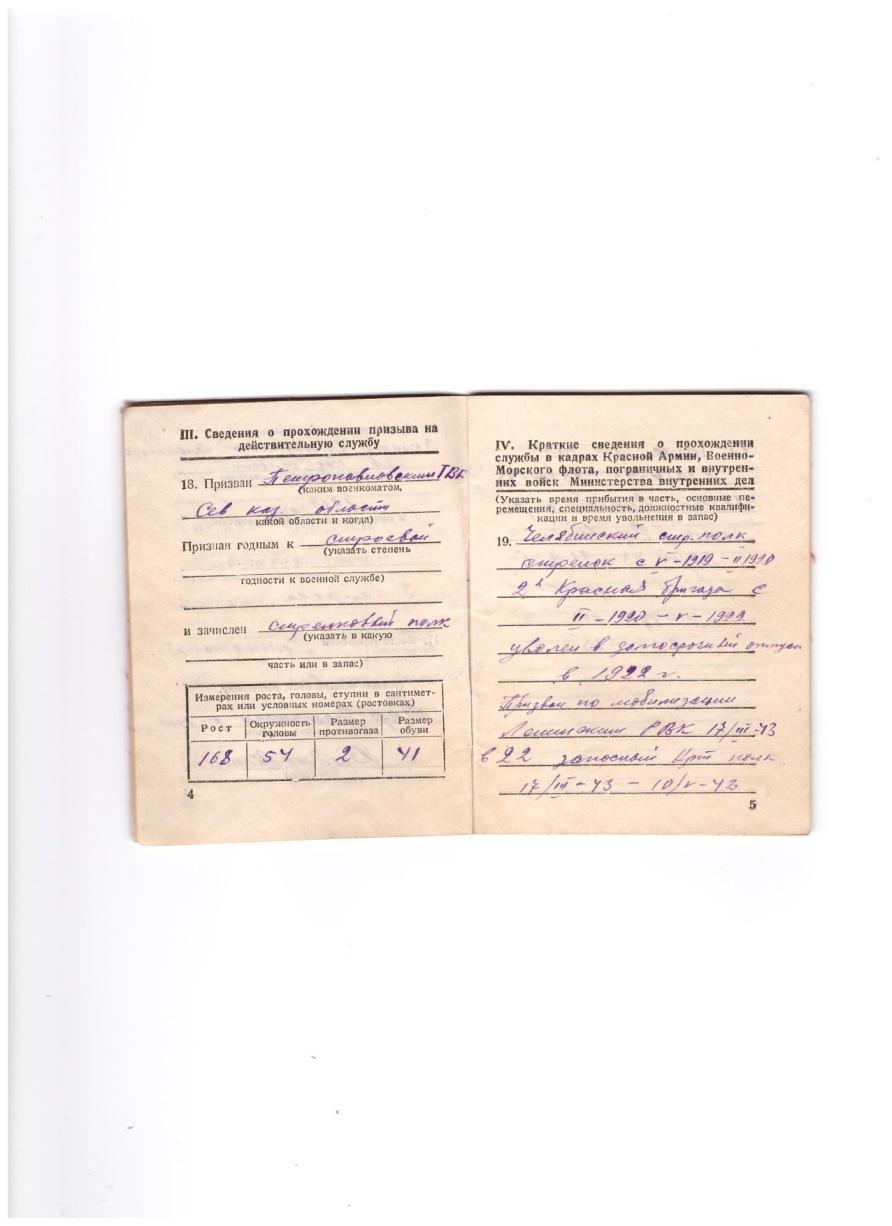 F:\пишу работуууу\о чём рассказала книжка\красноармейская книжка\военный билет\воен4 001.jpg