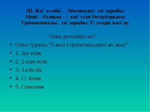 ІІІ. Жаңа сабақ. Лексикалық тақырыбы: Менің Отаным – Қазақстан Республикасы.