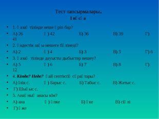 Тест тапсырмалары. І нұсқа 1. Қазақ тілінде неше әріп бар? А) 26 Ә) 42 Б) 36