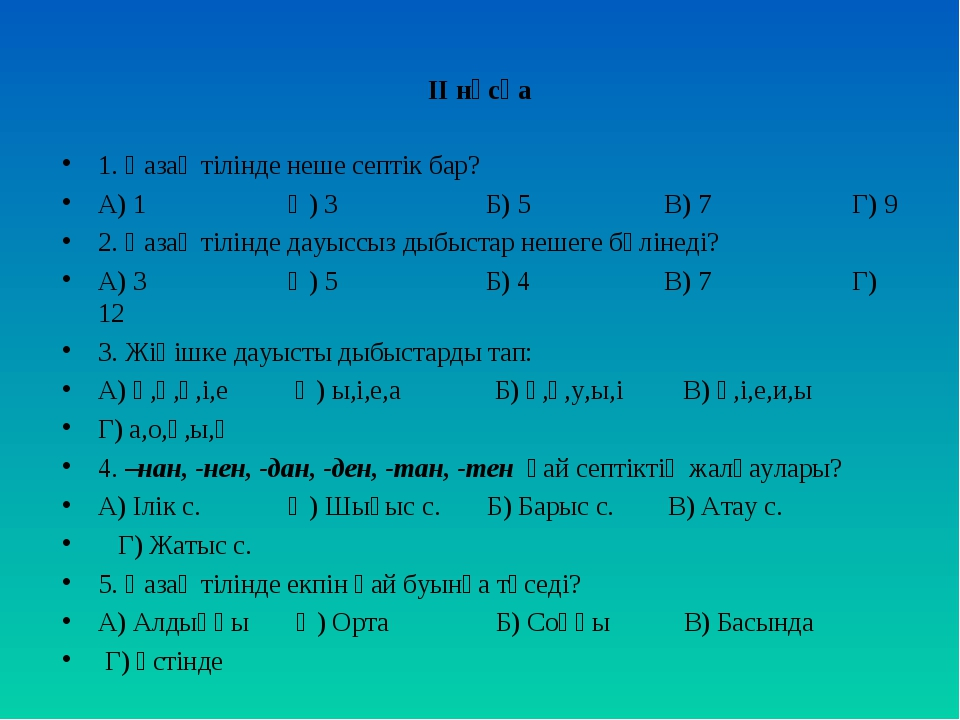 ІІ нұсқа 1. Қазақ тілінде неше септік бар? А) 1 Ә) 3 Б) 5 В) 7 Г) 9 2. Қазақ...
