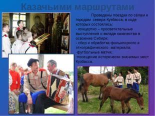 Казачьими маршрутами Проведены поездки по сёлам и городам севера Кузбасса, в