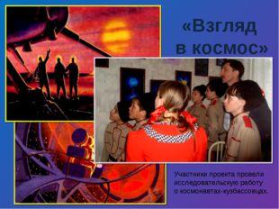 «Взгляд в космос» Участники проекта провели исследовательскую работу о космон