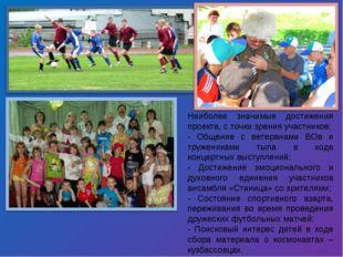 Наиболее значимые достижения проекта, с точки зрения участников: - Общение с