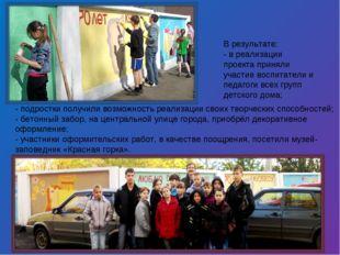 - подростки получили возможность реализации своих творческих способностей; -