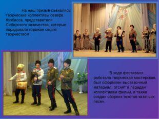 На наш призыв съехались творческие коллективы севера Кузбасса, представители