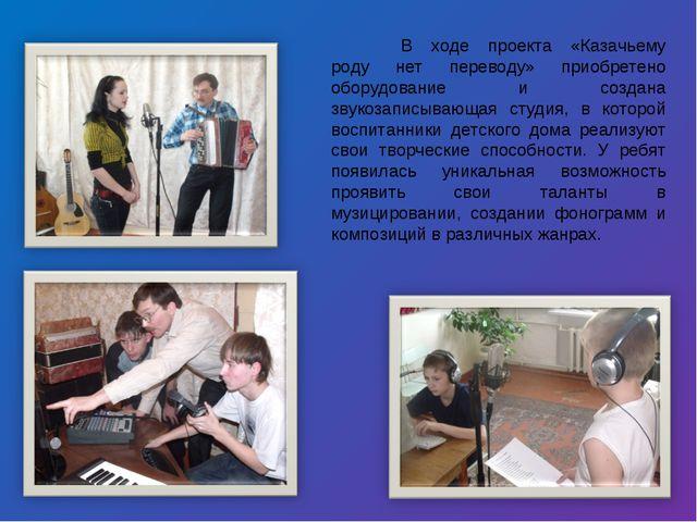 В ходе проекта «Казачьему роду нет переводу» приобретено оборудование и созд...