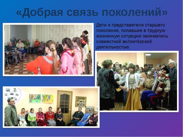 «Добрая связь поколений» Дети и представители старшего поколения, попавшие в...