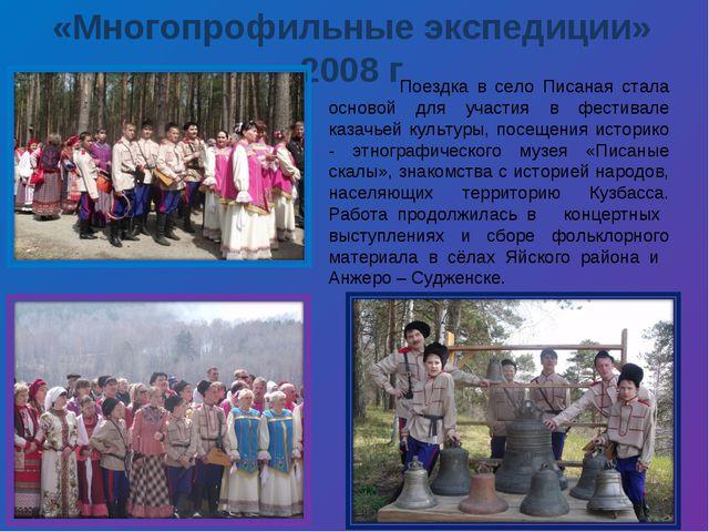 «Многопрофильные экспедиции» 2008 г Поездка в село Писаная стала основой для...