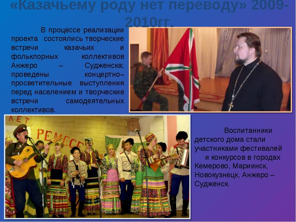 «Казачьему роду нет переводу» 2009-2010гг. В процессе реализации проекта сос...