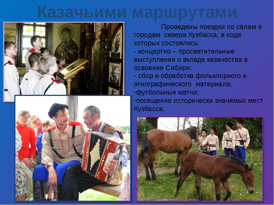 Казачьими маршрутами Проведены поездки по сёлам и городам севера Кузбасса, в...