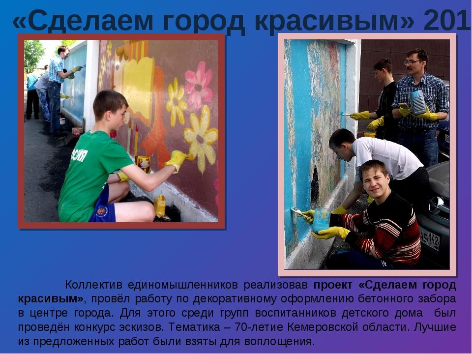 «Сделаем город красивым» 2012 Коллектив единомышленников реализовав проект «...