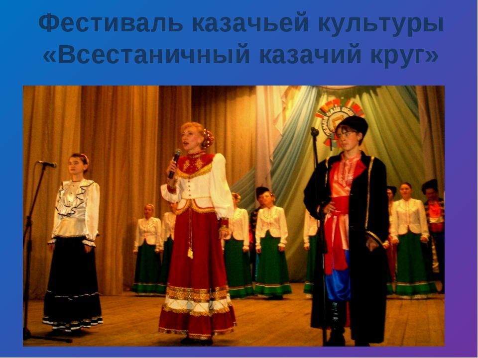 Фестиваль казачьей культуры «Всестаничный казачий круг»