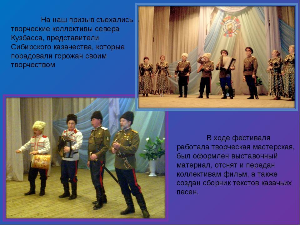 На наш призыв съехались творческие коллективы севера Кузбасса, представители...