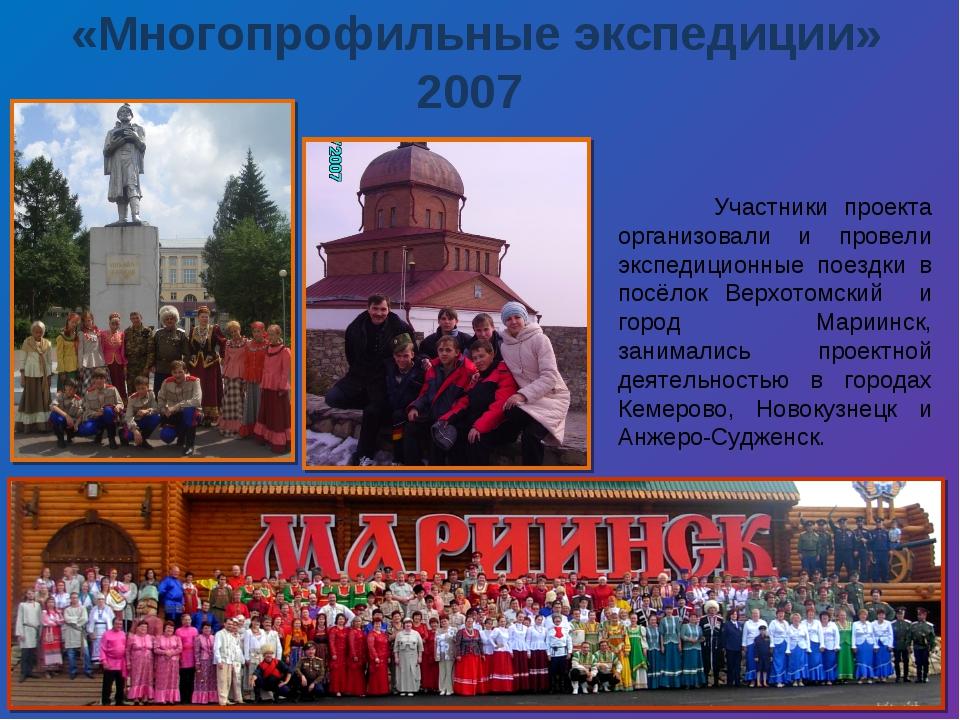 «Многопрофильные экспедиции» 2007 Участники проекта организовали и провели э...