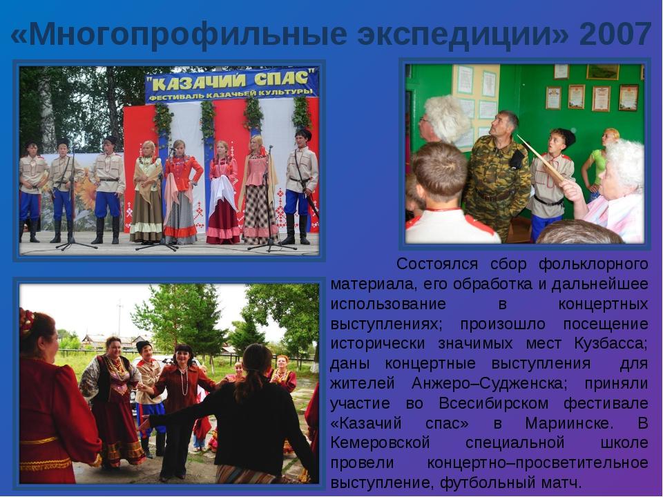 «Многопрофильные экспедиции» 2007  Состоялся сбор фольклорного материала, е...