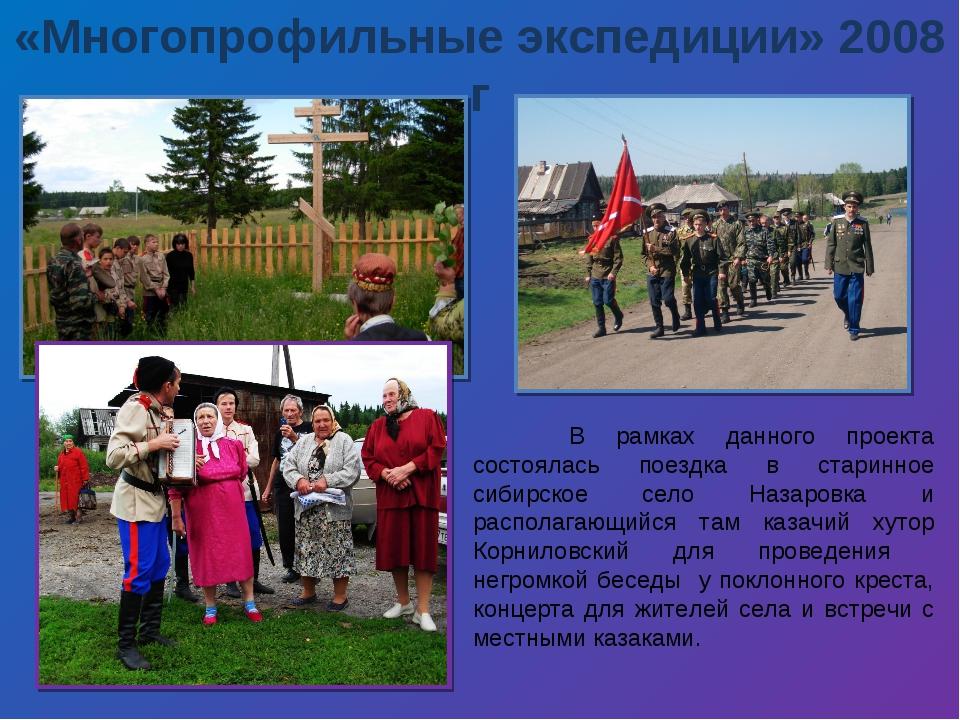 «Многопрофильные экспедиции» 2008 г В рамках данного проекта состоялась поез...