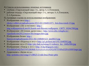 А) Список использованных печатных источников: учебник «Окружающий мир» 1ч., а