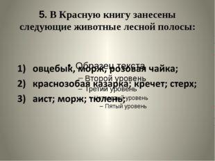 5. В Красную книгу занесены следующие животные лесной полосы: