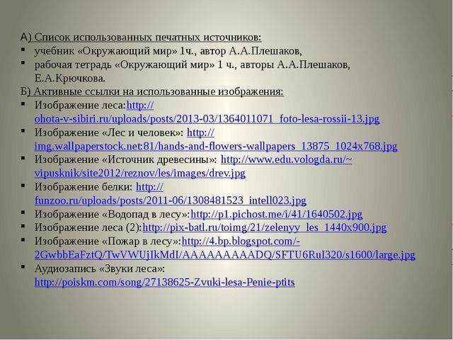 А) Список использованных печатных источников: учебник «Окружающий мир» 1ч., а...