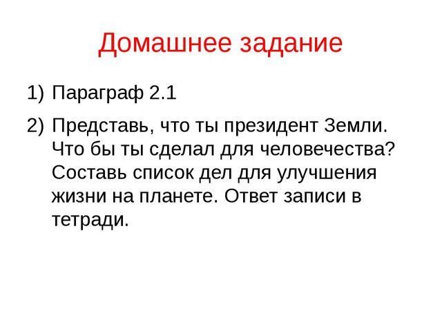 Домашнее задание Параграф 2.1 Представь, что ты президент Земли. Что бы ты сд...