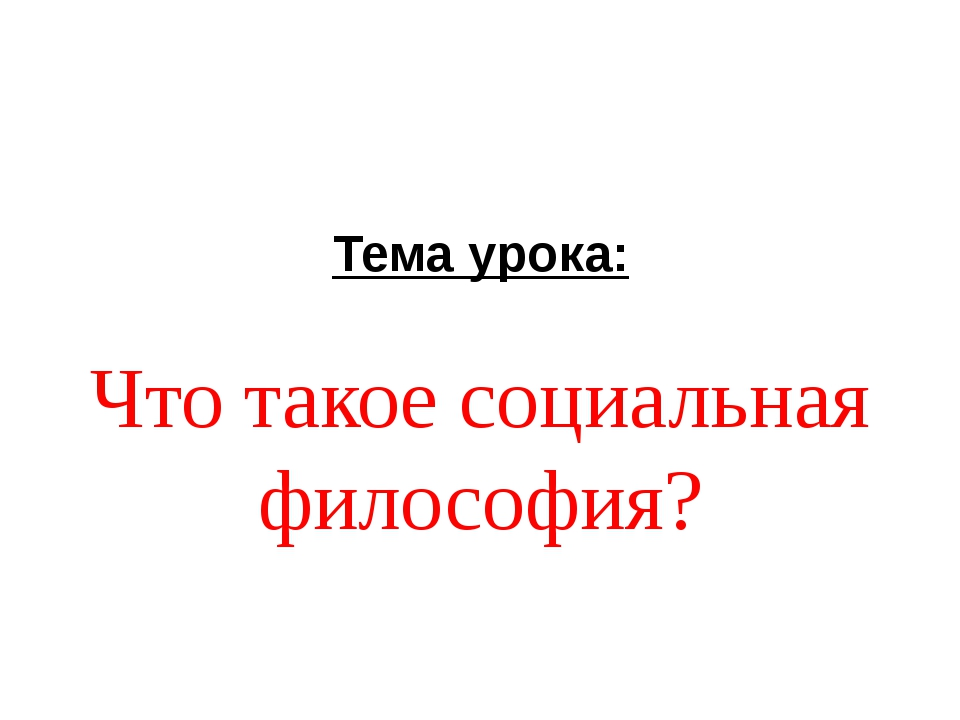 Тема урока: Что такое социальная философия?
