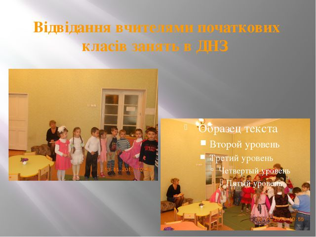 Відвідання вчителями початкових класів занять в ДНЗ