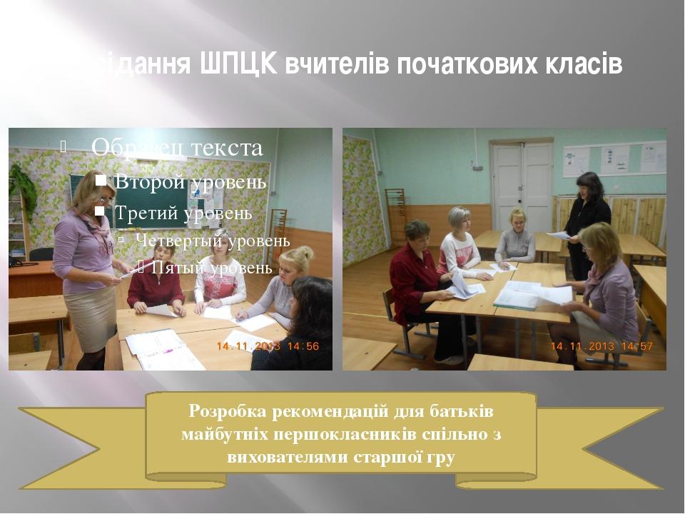 Засідання ШПЦК вчителів початкових класів Розробка рекомендацій для батьків м...
