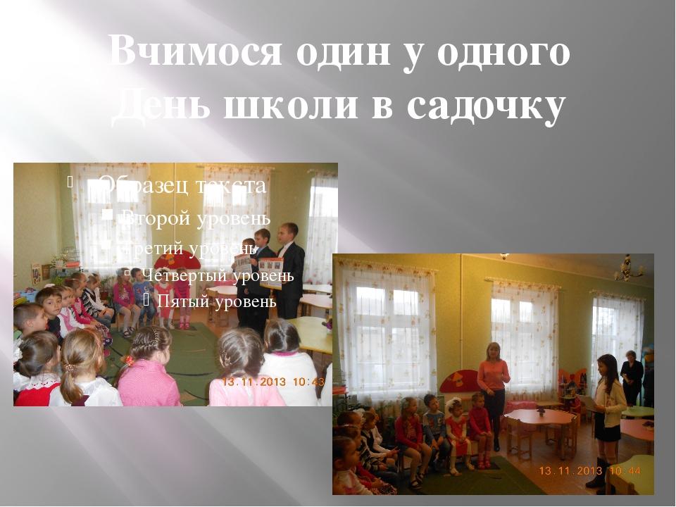 Вчимося один у одного День школи в садочку