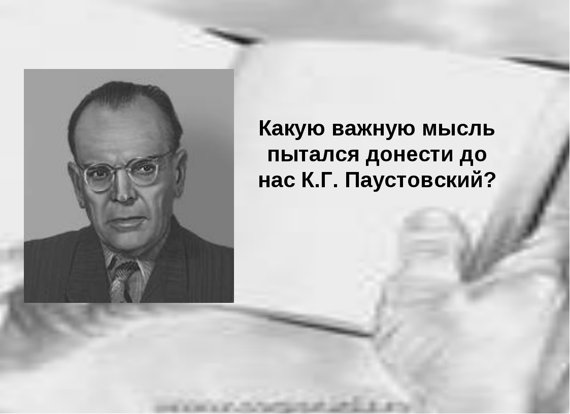 Какую важную мысль пытался донести до нас К.Г. Паустовский?