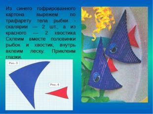 Из синего гофрированного картона вырежем по трафарету тела рыбки - скалярии —