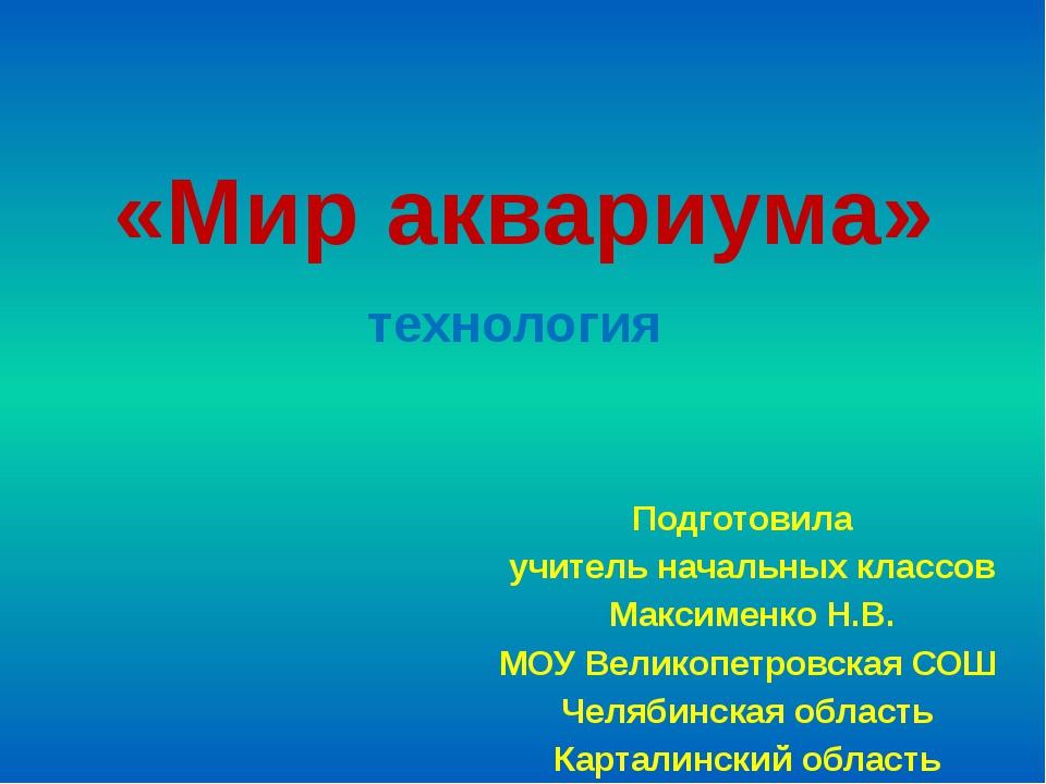 «Мир аквариума» Подготовила учитель начальных классов Максименко Н.В. МОУ Вел...