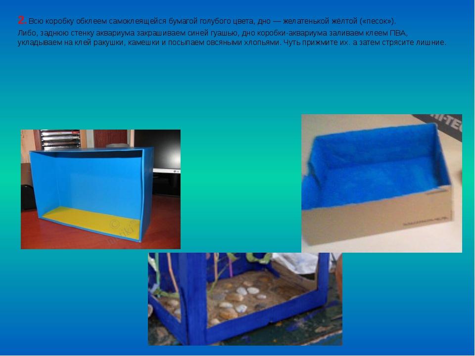 2. Всю коробку обклеем самоклеящейся бумагой голубого цвета, дно — желатенько...