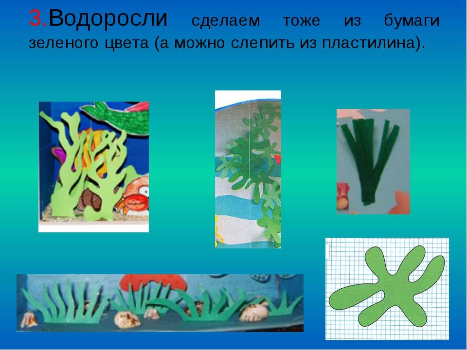 3.Водоросли сделаем тоже из бумаги зеленого цвета (а можно слепить из пластил...