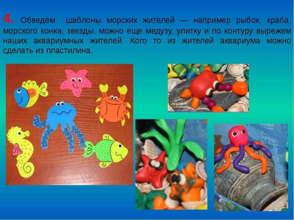 4. Обведём шаблоны морских жителей — например рыбок, краба, морского конка, з...