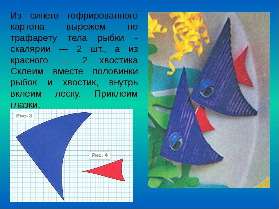 Из синего гофрированного картона вырежем по трафарету тела рыбки - скалярии —...