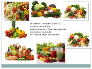 """Витамины - греческое слово. В переводе оно означает """" носители жизни"""". Если э"""