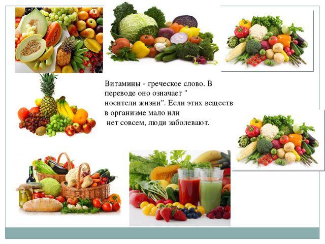 """Витамины - греческое слово. В переводе оно означает """" носители жизни"""". Если э..."""