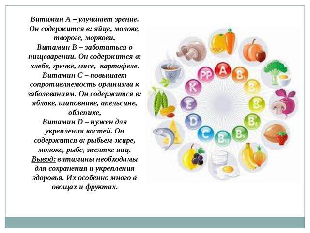 Витамин А – улучшает зрение. Он содержится в: яйце, молоке, твороге, моркови....