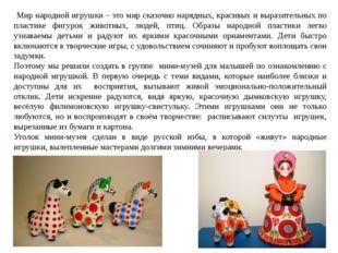 Мир народной игрушки – это мир сказочно нарядных, красивых и выразительных п