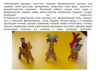 «Жемчужиной народного искусства» называют филимоновскую игрушку. Она поражает