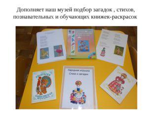 Дополняет наш музей подбор загадок , стихов, познавательных и обучающих книже