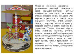 Основное назначение мини-музея — развивающее: малышей знакомим с яркой народн